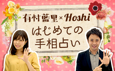 有村藍里×Hoshi「はじめての手相占い」