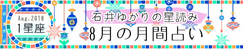 石井ゆかり 2018年8月の月間占い(1星座)(プレミアム有料占い)