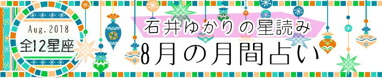 石井ゆかり2018年8月の月間占い(12星座)(プレミアム有料占い)