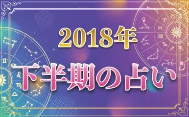 shimohahki2018