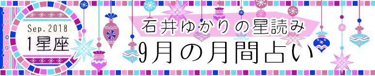 石井ゆかりの星読み 2018年9月の月間占い(1星座)(プレミアム有料占い)