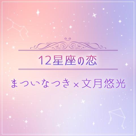 牡羊座生まれのあなたへ贈る詩「火の鳥」【文月悠光 12星座の恋愛詩】vol.8