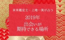 20181127_uechiyear_free