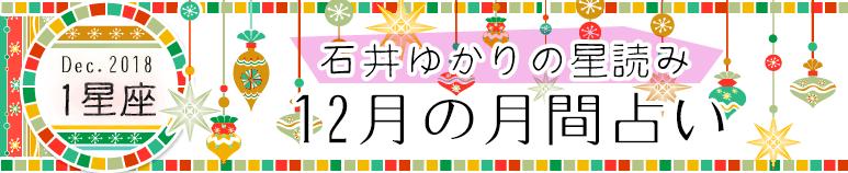 石井ゆかり 2018年12月の月間占い(1星座)(プレミアム有料占い)