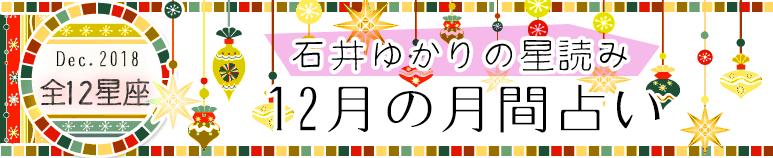 石井ゆかり2018年12月の月間占い(12星座)(プレミアム有料占い)