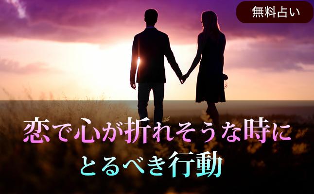 恋愛占い|恋で心が折れそうな時にとるべき行動【無料占い】