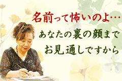 姓名判断~名前だけでわかる「ふたりの恋愛相性」【無料占い ...