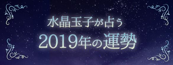 水晶玉子が占う2019年の運勢「あなたにとって2019年はこんな年になります」