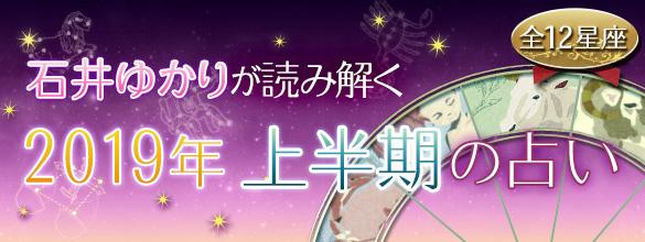 石井ゆかりが読み解く 2019年上半期の占い(12星座)