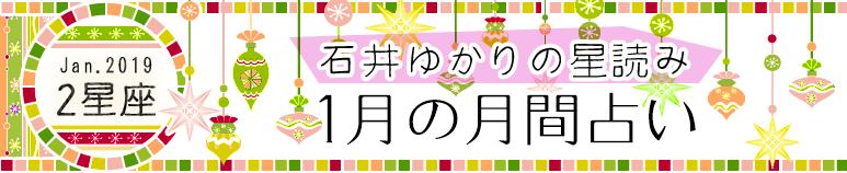 石井ゆかり 2019年1月の月間占い(2星座)(プレミアム有料占い)