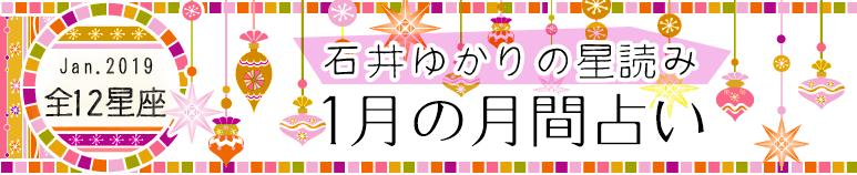 石井ゆかり2019年1月の月間占い(12星座)(プレミアム有料占い)