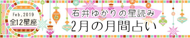 石井ゆかり2019年2月の月間占い(12星座)(プレミアム有料占い)