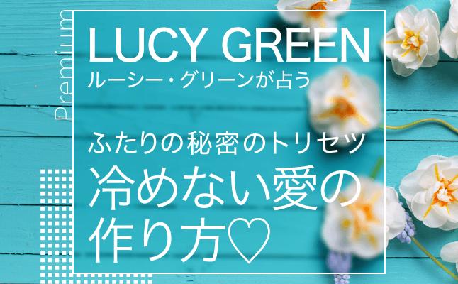 ルーシー・グリーンが占う~ふたりの秘密のトリセツ「冷めない愛の作り方♡」