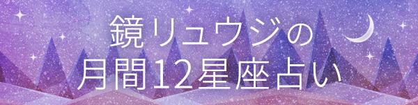 鏡リュウジの12星座月間占い