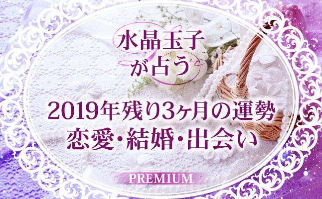 水晶玉子が占う「2019年残り3ヶ月の運勢」恋愛・結婚・出会い…