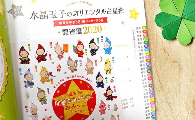 『水晶玉子のオリエンタル占星術 幸運を呼ぶ366日メッセージつき 開運暦2020』