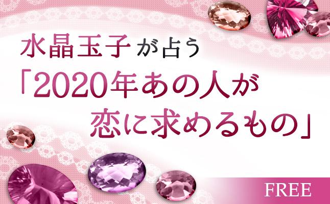 水晶玉子 2020