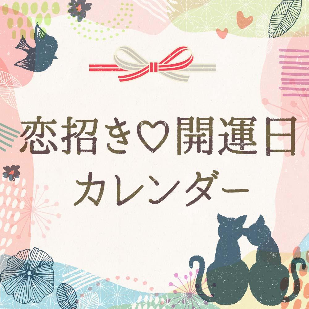 4月の幸運日|5日は大切な人に想いを伝えて…【恋招き♡開運日カレンダー】