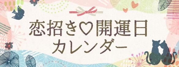 恋招き♡開運日カレンダー
