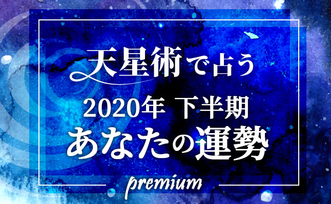 星ひとみ 占い 2020