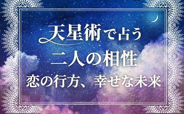 ひとみ 天星 術 の 星