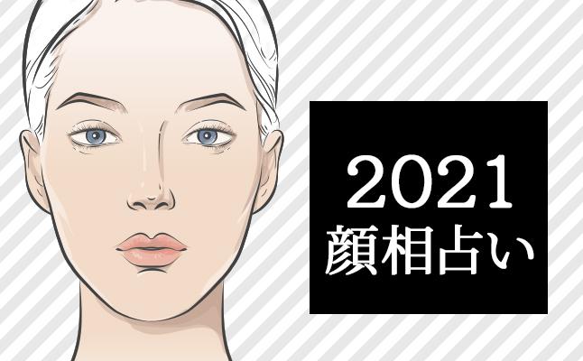2021年、恋愛運がアップする顔はこれ!「顔相占い」で1年の運勢を ...